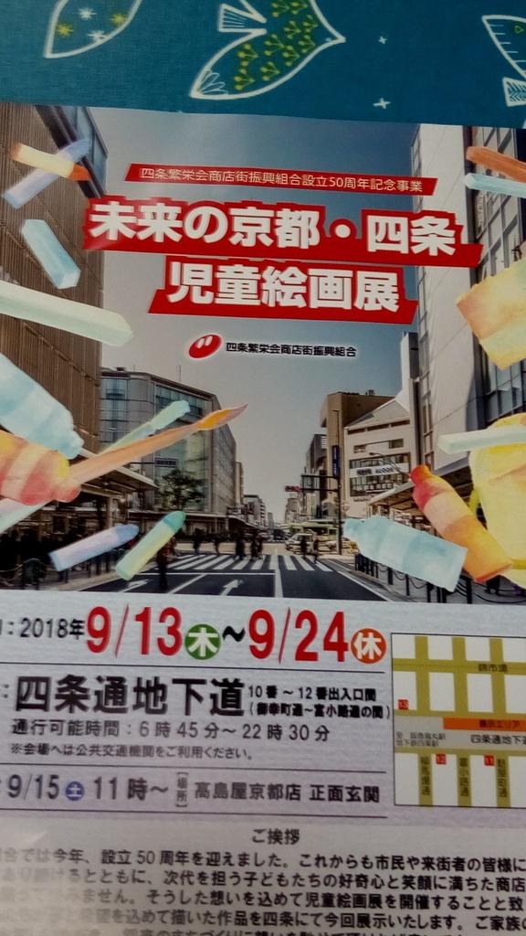f:id:uraniwamiyuki:20180918165957j:plain