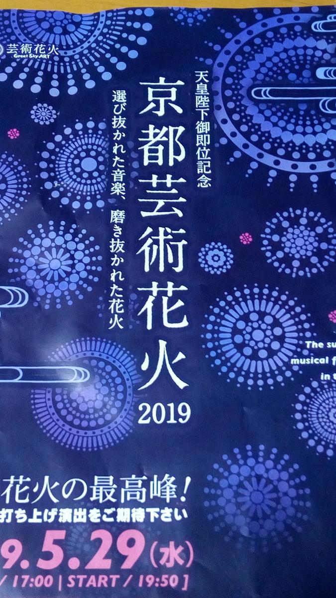 f:id:uraniwamiyuki:20190604143700j:plain