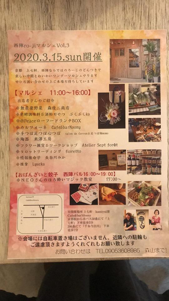 f:id:uraniwamiyuki:20200310122620j:plain
