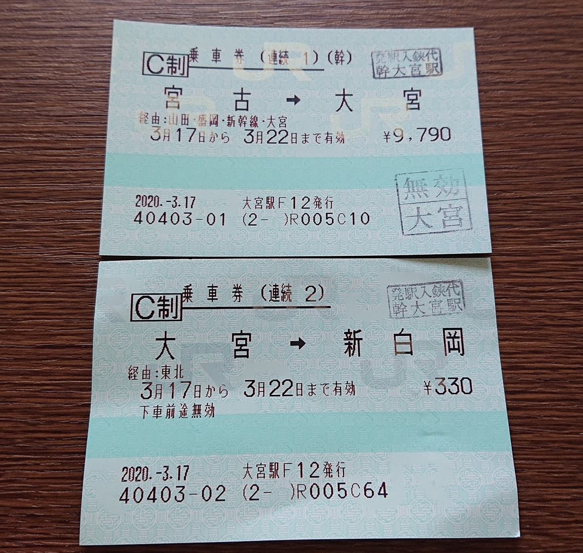 f:id:urano_kazumi:20200324124601j:plain