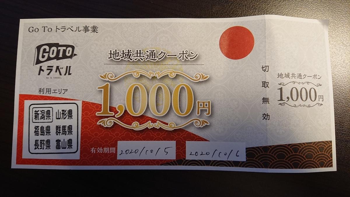 f:id:urano_kazumi:20201013120659j:plain