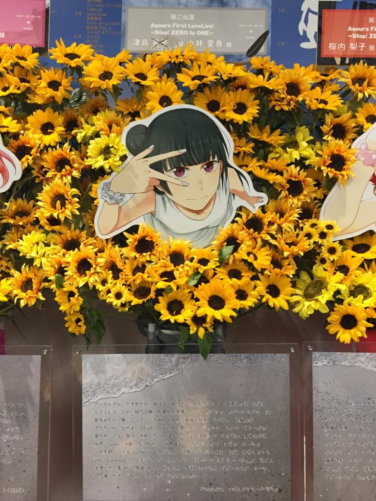 f:id:uranohoshi-flower:20170309104128j:plain