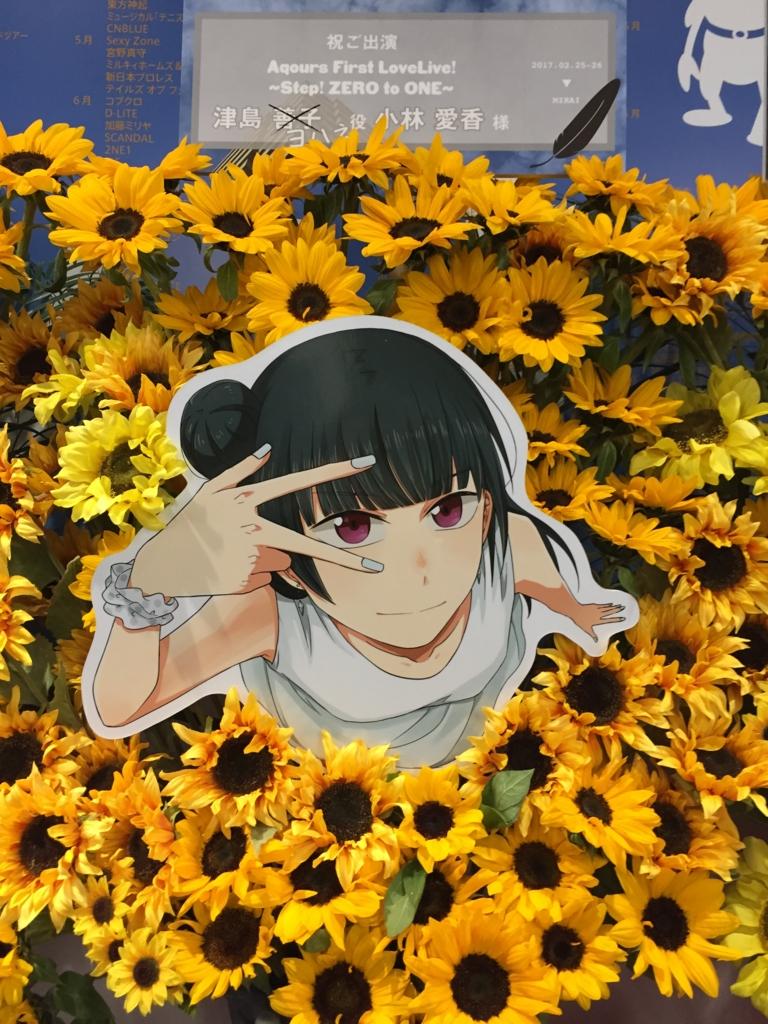 f:id:uranohoshi-flower:20170309104325j:plain