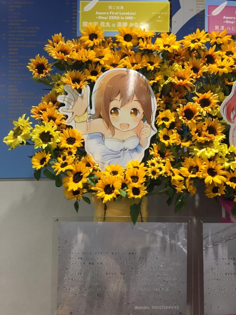 f:id:uranohoshi-flower:20170309124056j:plain