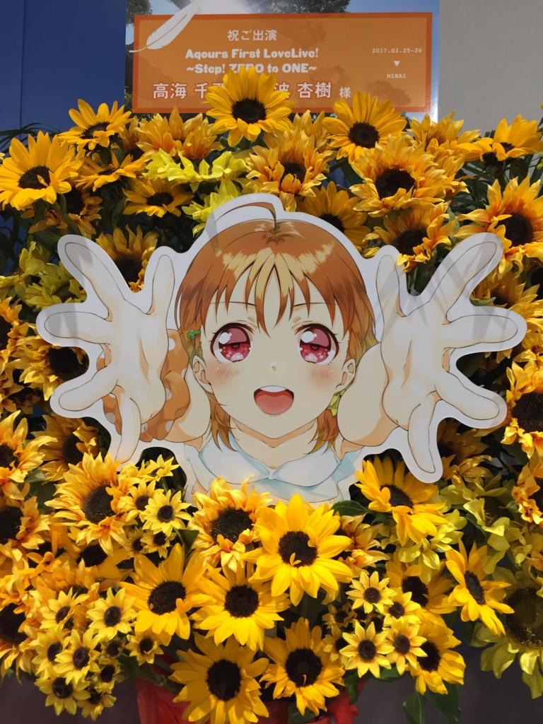 f:id:uranohoshi-flower:20170309130159j:plain