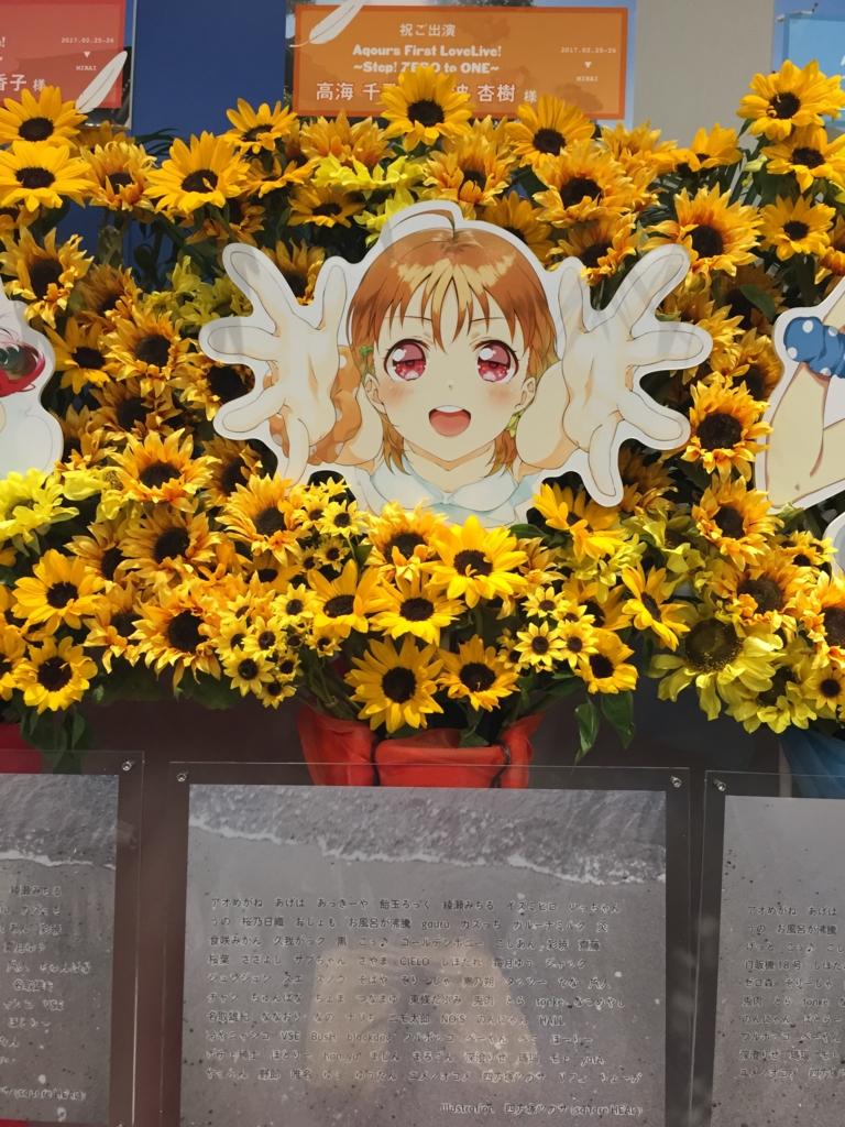 f:id:uranohoshi-flower:20170309130237j:plain