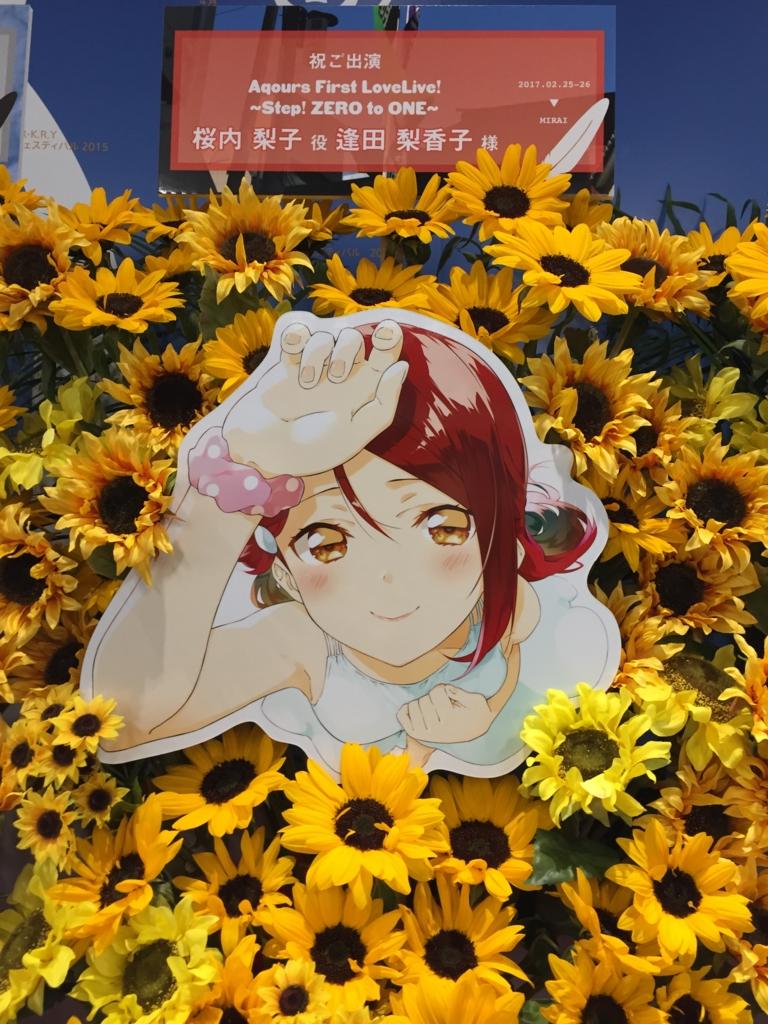 f:id:uranohoshi-flower:20170309130508j:plain