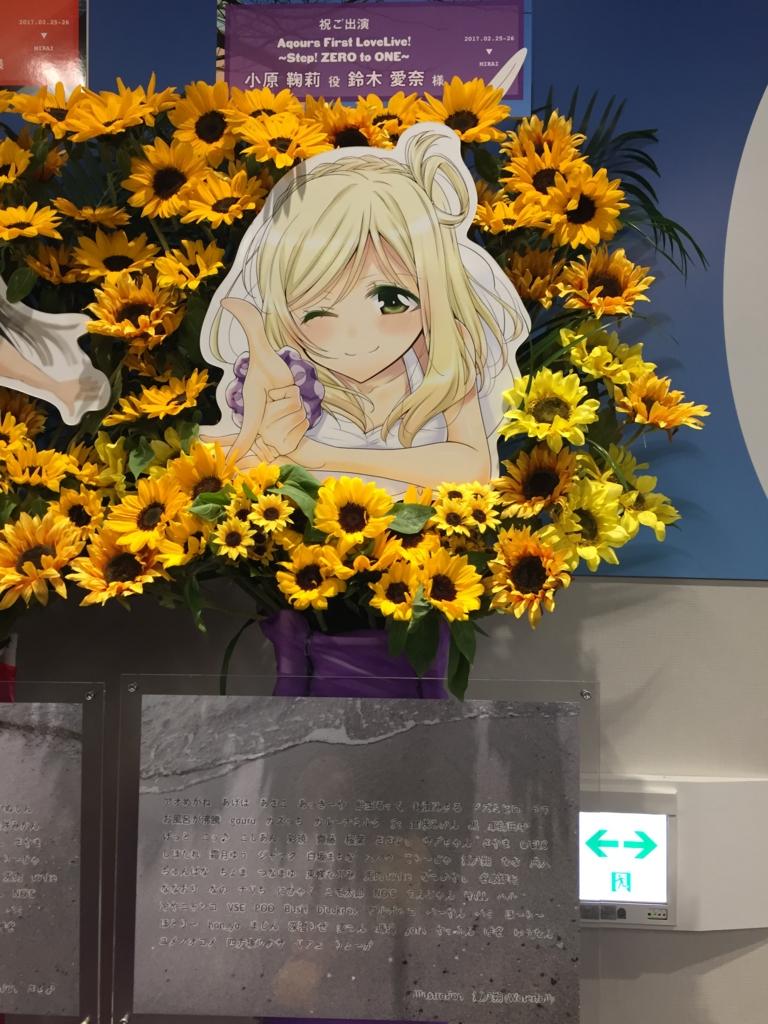 f:id:uranohoshi-flower:20170309131236j:plain