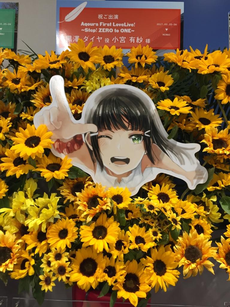 f:id:uranohoshi-flower:20170309131358j:plain