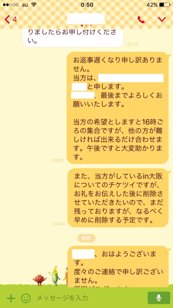 f:id:uraokaya:20170819152712p:plain
