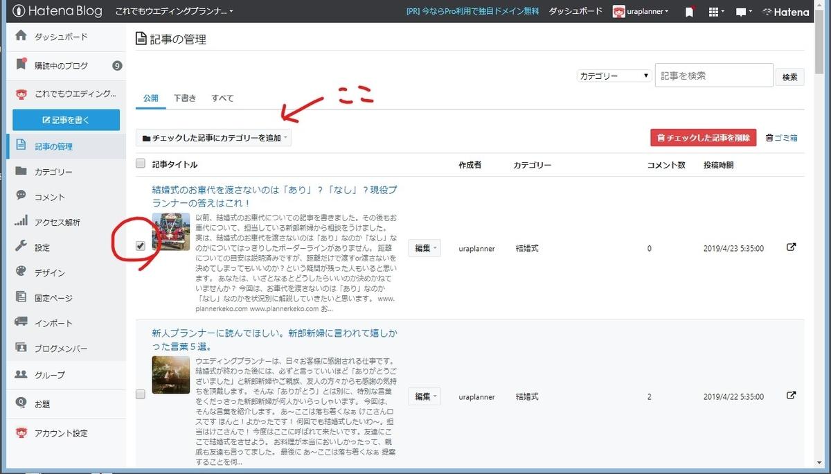 はてなブログのカテゴリー追加画面