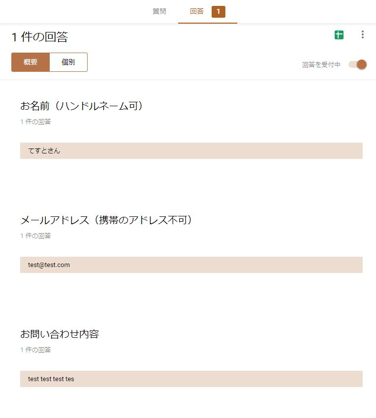 お問い合わせフォームのテスト送信の解答画面