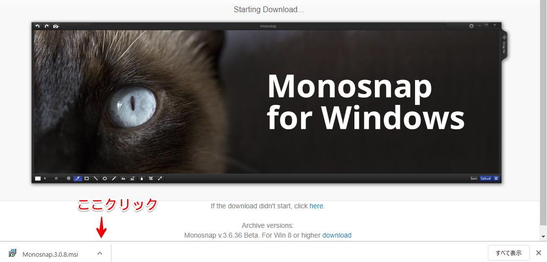 monosnapのダウンロード中の画面