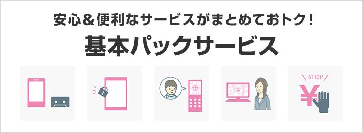 ソフトバンク iphone基本パック 解約