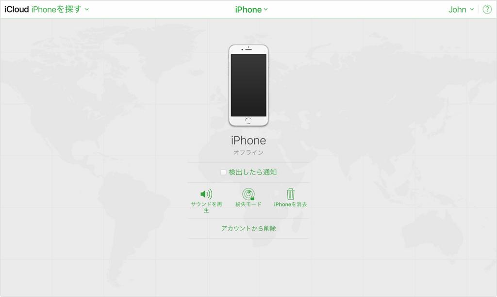 ソフトバンク iphone 紛失