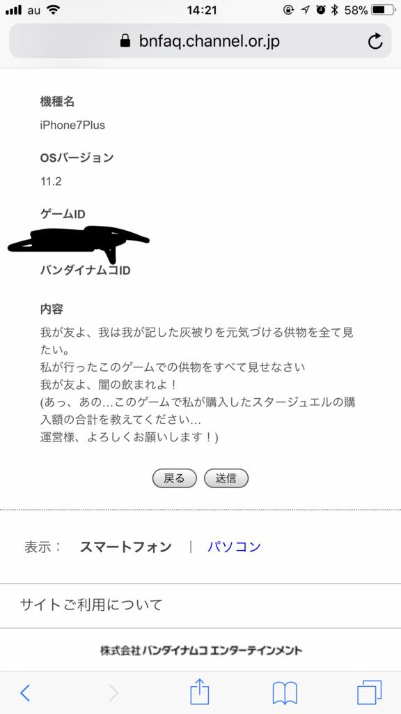 f:id:uratakushigotoshiro:20171206232850p:plain