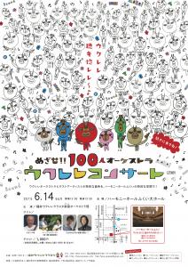 めざせ100人!!オーケストラ ウクレレコンサート