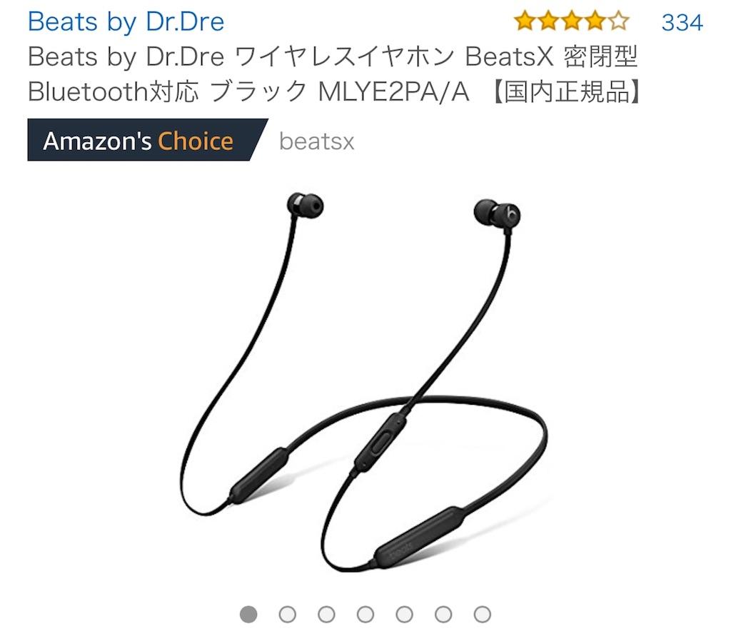 beatsx 初期 化