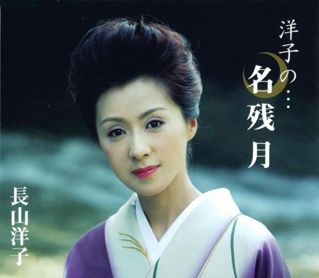 長山洋子さん 97m8Eq82CC81c96BC8Ec8C8E-cover-s
