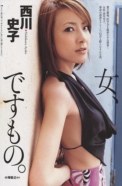 西川史子さん 02 400-611