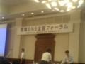 070831 地域 SNS 全国 フォーラム 兵庫 大会 (3) 13:03