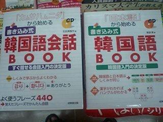 『かきこみしき 韓国語 BOOK』