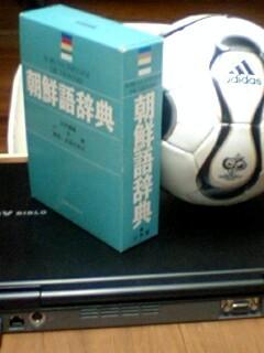朝鮮語 辞典と サッカー ボール
