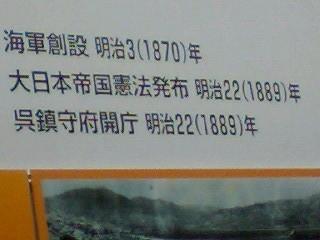 071103 大和ミュージアム (2) 14:14