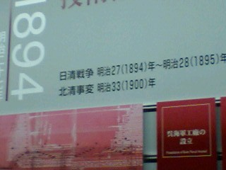 071103 大和ミュージアム (3) 14:16
