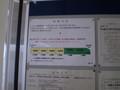 6月 29日の ダイヤ改正で 名古屋方面特急は 1日 1本に