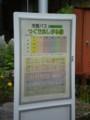 [090923]90 吉祥院の バス停