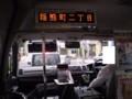 まちバス 南北 ルートの バス 車内