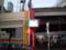 101114-28 堀田駅の 電光 表示板