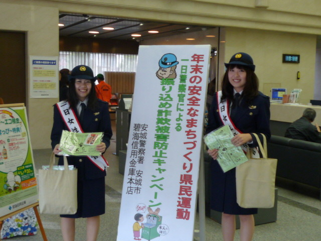 碧海信用金庫本店のふりこめさぎ防止キャンペーン (1)