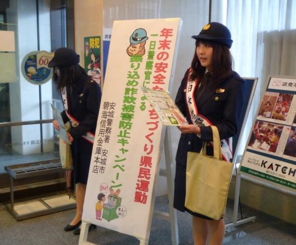 碧海信用金庫本店のふりこめさぎ防止キャンペーン (3) 580-480