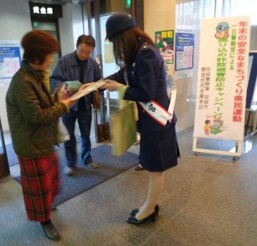 碧海信用金庫本店のふりこめさぎ防止キャンペーン (10) 500-480
