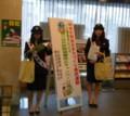 碧海信用金庫本店のふりこめさぎ防止キャンペーン (11) 540-480