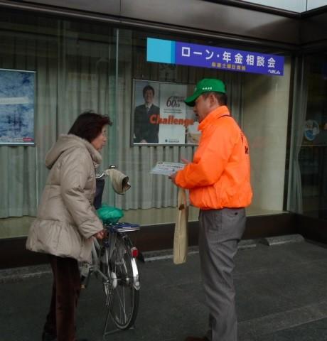 碧海信用金庫本店のふりこめさぎ防止キャンペーン (13) 460-480