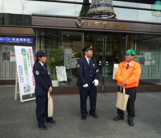 碧海信用金庫本店のふりこめさぎ防止キャンペーン (14) 560-480