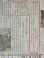 碧海信用金庫本店のふりこめさぎ防止キャンペーン - ちゅうにち (2)