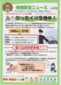 地域 安全 ニュース 2010年 12月号