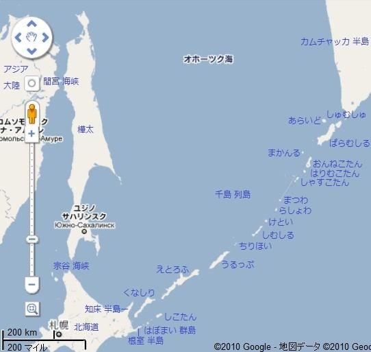 樺太 (からふと)と 千島 (ちしま)