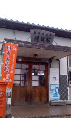 111020-102 明智駅