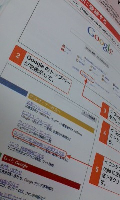 ブログの グーグル 登録