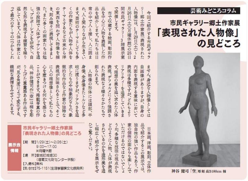 表現された人物像の みどころ