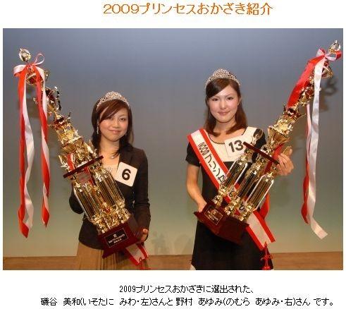 2009 プリンセスおかざき (岡崎市 観光 協会)