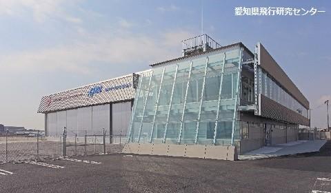 愛知県飛行研究センター