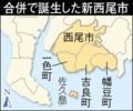 新 西尾市 (ちゅうにち)