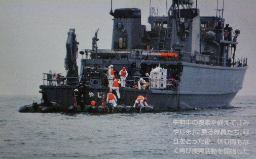 掃海艇 みやじま (ふらいでー) 505-315