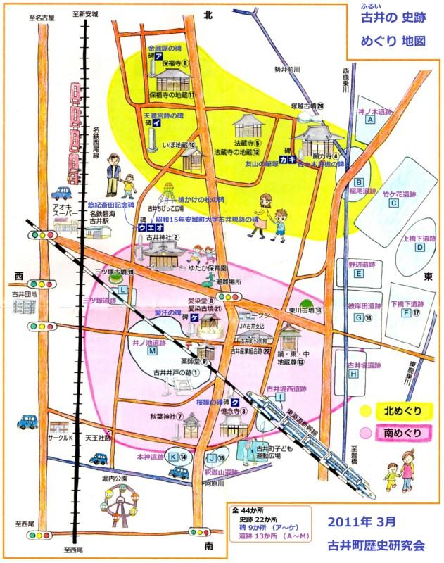ふるいの 史跡 めぐり 地図 (古井町歴史研究会) 631-800